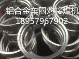 铝圈自动对焊机、铝合金管对焊机