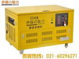 20KW水冷汽油发电机上海厂家