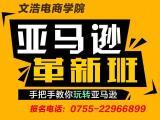 跨境电商培训机构-文浩电商学院