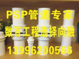 重庆PSP钢塑复合压力管,PSP工程管道专家
