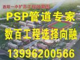 重庆PSP钢塑复合给水管,PSP工程管道专家