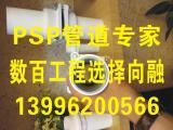 PSP钢塑复合压力管重庆,PSP工程管道专家
