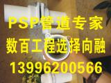 PSP钢塑复合管重庆,PSP工程管道专家