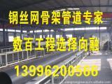 重庆钢丝网骨架复合给水管专家重庆向融