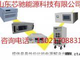 90V90A1000A可调直流电源90V800A程控直流电源