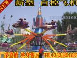 儿童游乐场设备自控升降飞机厂家 儿童旋转飞机