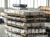 供应优质纯铁DT4现货 冷轧薄板 太原华昌