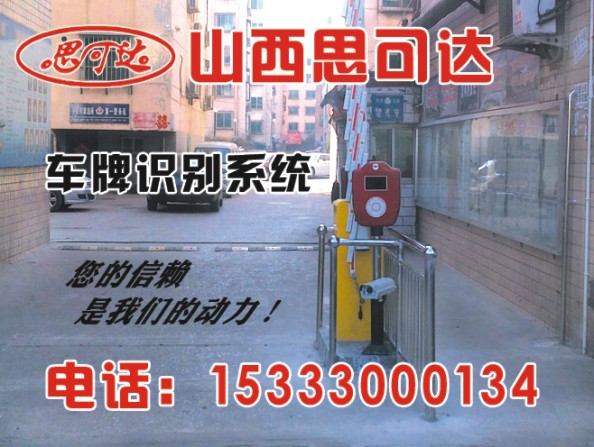 车牌识别系统1 蓝牙停车场系统 车位划线 通道闸 三辊闸 摆闸