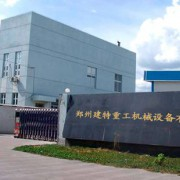 郑州建特重工机械设备有限公司的形象照片