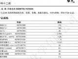 供应涂料粘合剂气雾杀虫剂金属加工润滑油日本出光LX