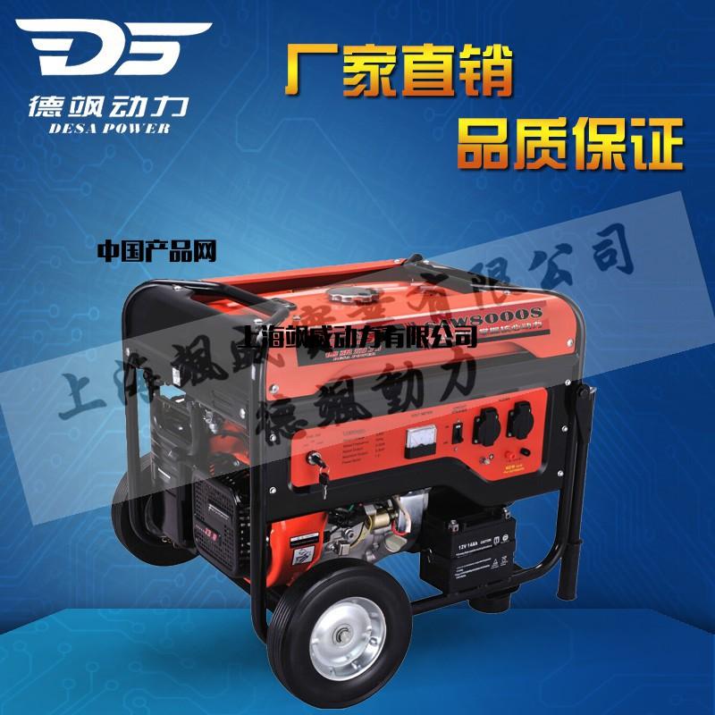 三相380v汽油发电机8kw