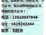 如何办理CIQ熏蒸消毒证书、代办熏蒸消毒证书
