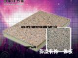 建筑外墙仿理石保温装饰板改造