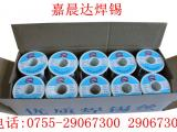 供应63/37足度锡丝、焊锡丝  嘉晨达原厂生产保证品质!