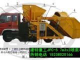 建特重工隧道专用车载式喷浆车