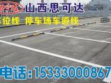 供应停车位划线地下停车场车位划线设计及施工方案
