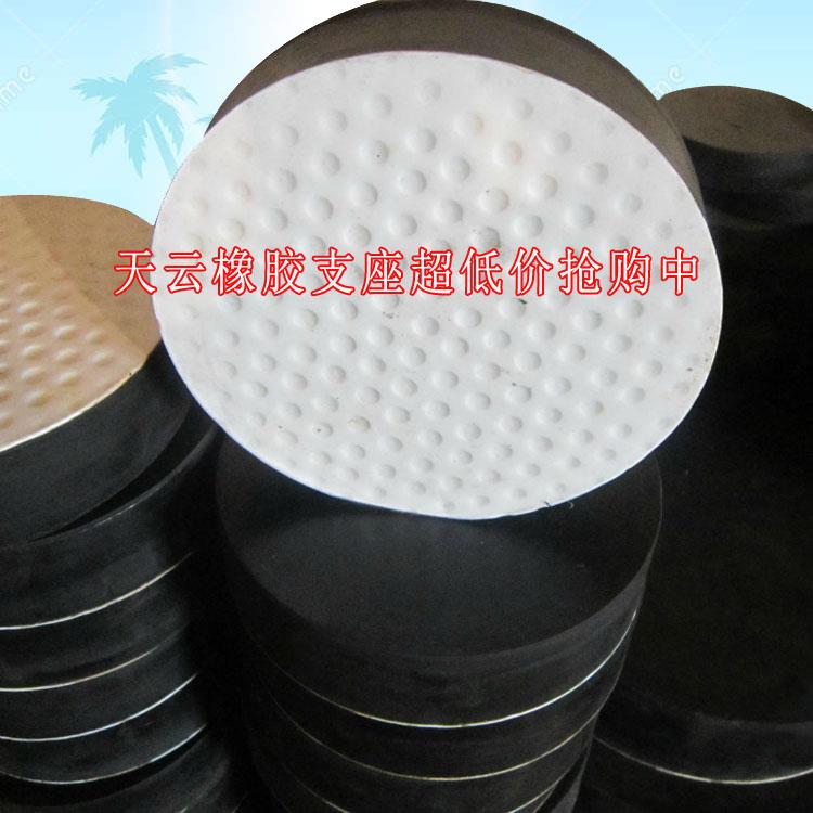 天云批发零售F4四氟板式橡胶支座部分产品包邮