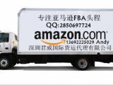 加拿大亚马逊FBA双清货代到门