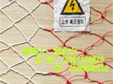 安全围网价格_尼龙绳安全围网多少钱一米?A8安全维护小旗