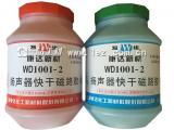 康达万达 WD1001-2扬声器磁路胶