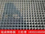 平台热镀锌钢格栅板/建筑平台钢格栅板【冠成】