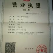 宁津鑫达新型建材保温设备有限公司的形象照片