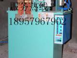 对焊机厂家、垂直加压对焊机、自动对焊机