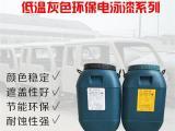 飞扬涂料供应低温灰色环保电泳漆FY0201C