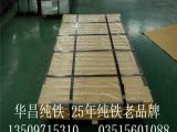 电工纯铁,炉料纯铁,合金纯铁,电磁纯铁,华昌销售