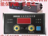 低价销售JRD-200A系列电机智能监控保护器