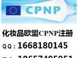 化妆品套装CPNP注册,彩妆盘CPNP注册