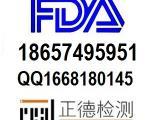 近视老花眼镜FDA认证,眼镜框架FDA注册,镜片FDA认证