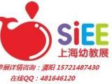 2017年上海国际幼教用品及装备展览会