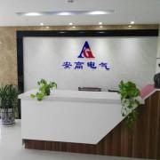 山东安高电气设备有限公司的形象照片
