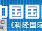 2016上海国际科隆五金展