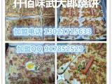正规做餐饮培训的加盟武大郎烧饼公司仟佰味严格培训配方做法