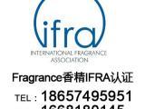 日用香料香精IFRA认证,新IFRA48版报告