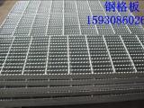 电厂平台钢格板|电厂格栅板