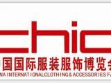2016年秋季CHIC上海服装展