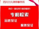 简阳外观专利申请_实用新型专利申请代理_欧盟外观专利申请