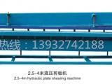 1-4米剪板机械设备 液压剪板机 裁板机
