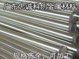 供应430/430F不锈钢圆棒 易车棒 430环保不锈钢棒