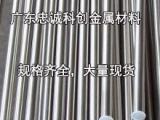 进口304不锈钢圆棒