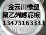 高压LDPE耐磨塑料板
