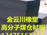 超高分子聚乙烯耐磨板材