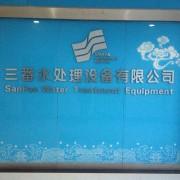 合肥三番水处理设备有限公司的形象照片