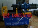 买质量好价格低请选济宁德海牌HGS-40B钢筋直螺纹滚丝机