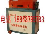 买质量好价格低请选济宁德海牌HSCX-32型钢筋除锈机