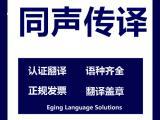 专业会议同声传译公司-译境同传公司和同传设备租赁服务公司