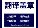 证明材料翻译盖章-上海翻译公司-加拿大证明材料翻译